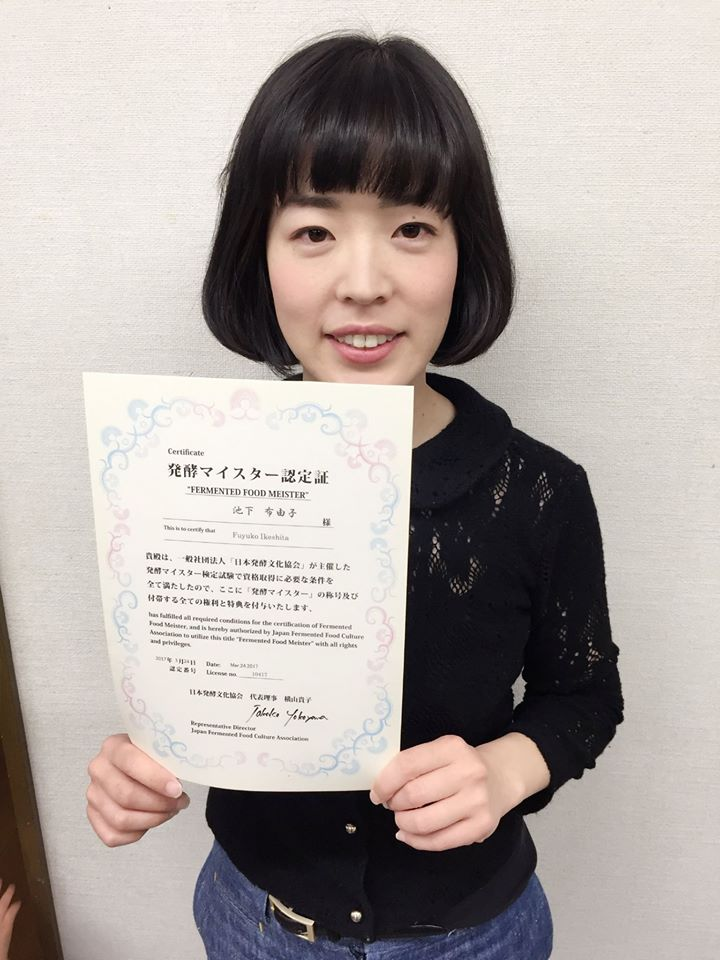 当社従業員、池下布由子が、一般社団法人日本発酵文化協会「発酵マイスター」に認定