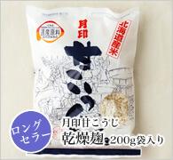 月印甘こうじ 乾燥麹