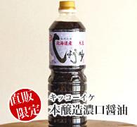 キッコーイケ 本醸造濃口醤油