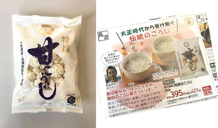 長沼町産のななつぼしだけで作った米こうじ、「特撰甘こうじ」