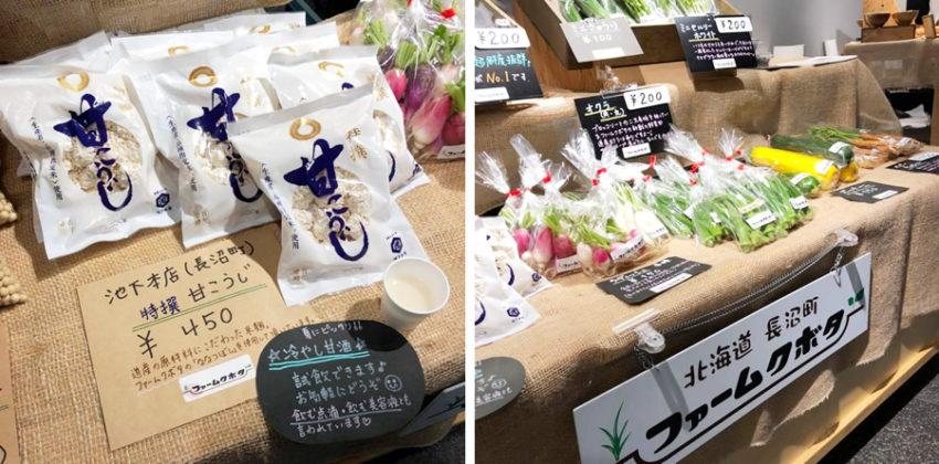 本日7/21(土)、長沼町の農家「ファームクボタ」さんが、札幌の地下歩行空間「クラシェ」に出店されています。